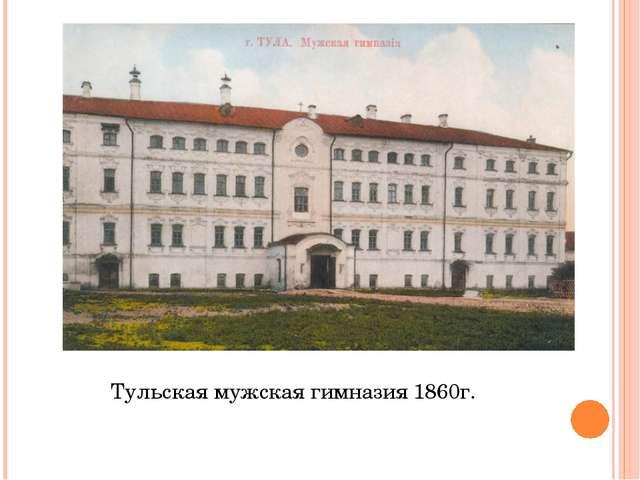 Тульская мужская гимназия 1860г.