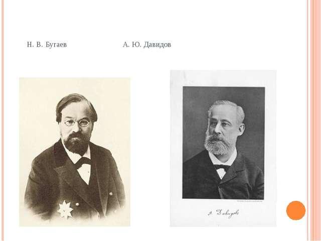 Н. В. Бугаев А. Ю. Давидов