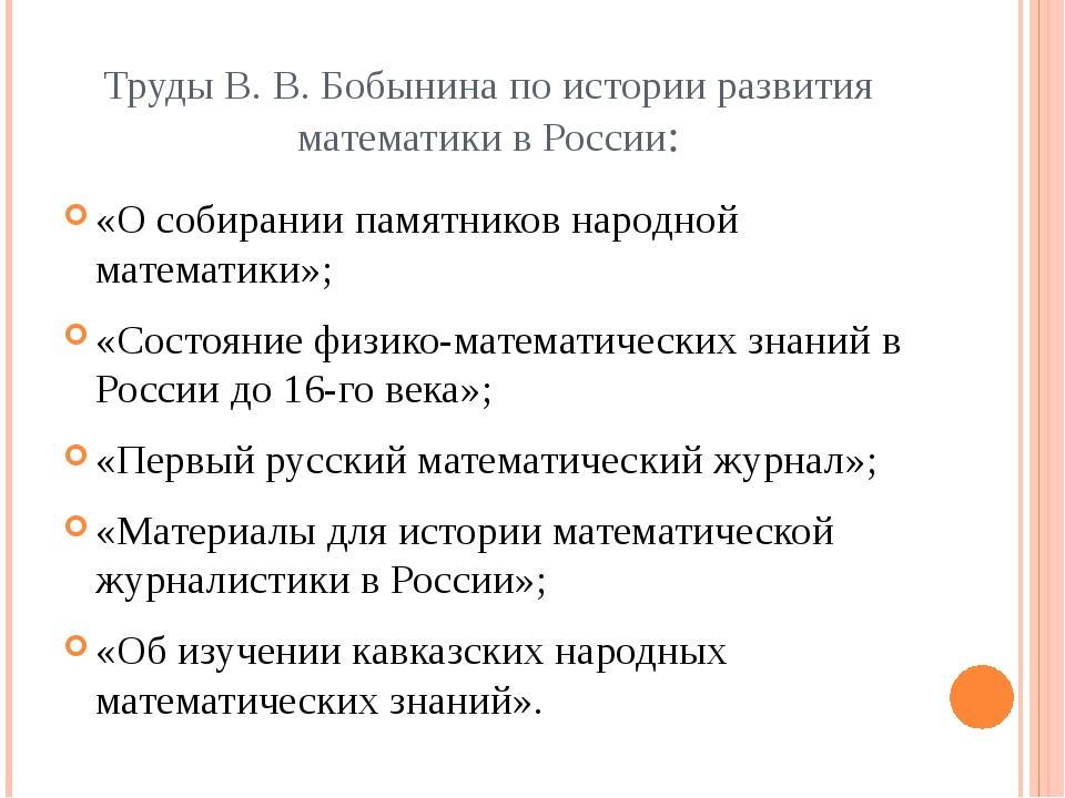 Труды В. В. Бобынина по истории развития математики в России: «О собирании па...