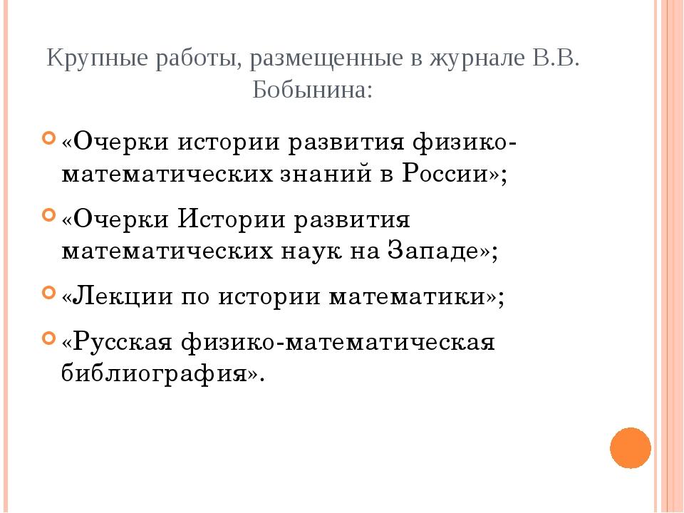 Крупные работы, размещенные в журнале В.В. Бобынина: «Очерки истории развития...