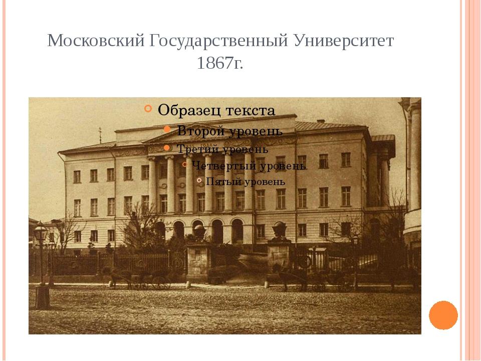 Московский Государственный Университет 1867г.