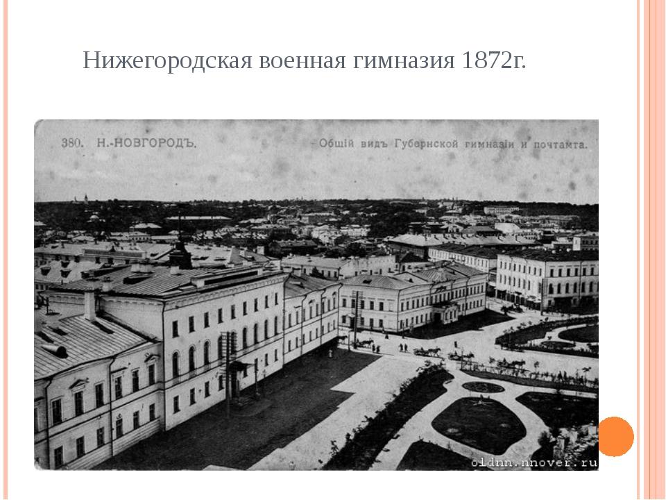 Нижегородская военная гимназия 1872г.