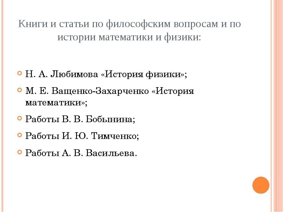Книги и статьи по философским вопросам и по истории математики и физики: Н. А...