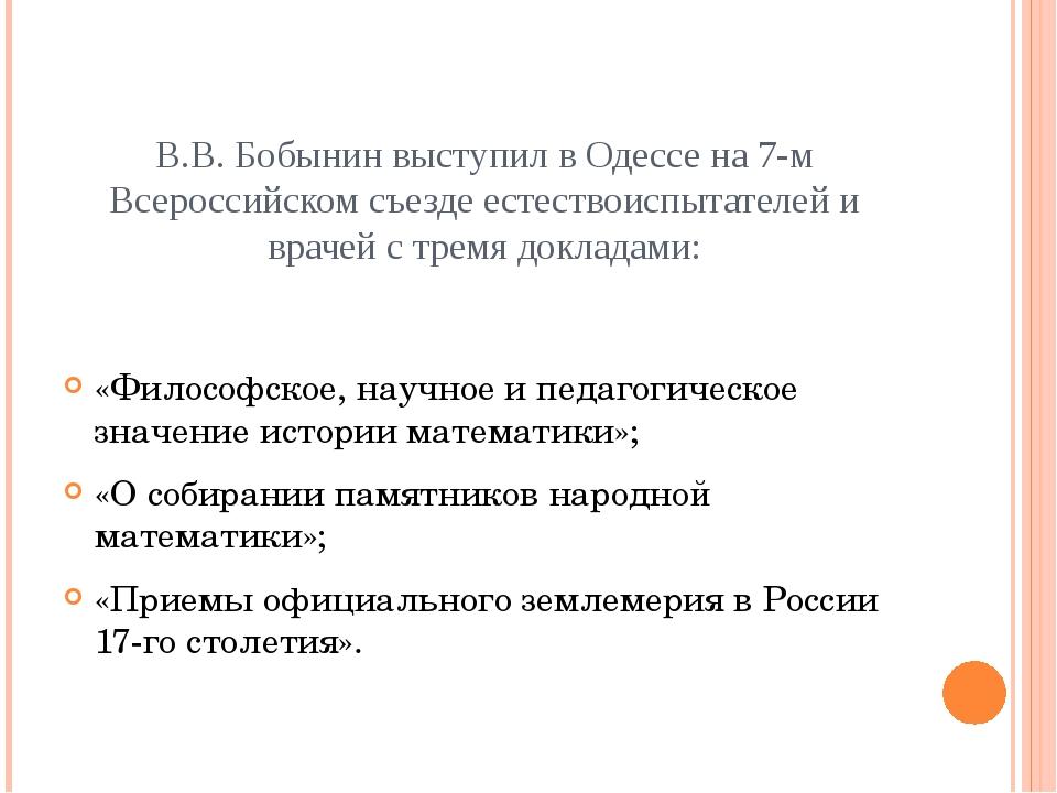 В.В. Бобынин выступил в Одессе на 7-м Всероссийском съезде естествоиспытател...