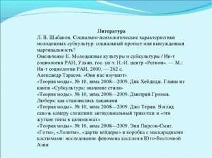 Литература Л.В.Шабанов. Социально-психологические характеристики молодежны