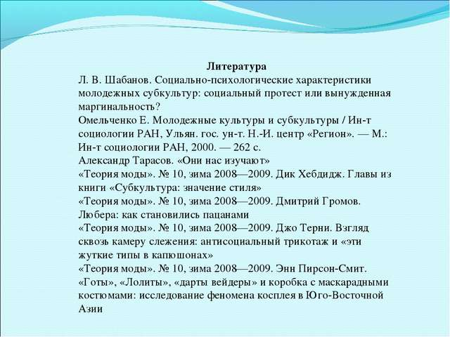 Литература Л.В.Шабанов. Социально-психологические характеристики молодежны...