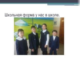 Школьная форма у нас в школе.