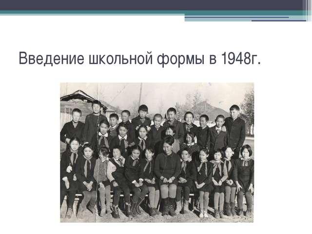 Введение школьной формы в 1948г.