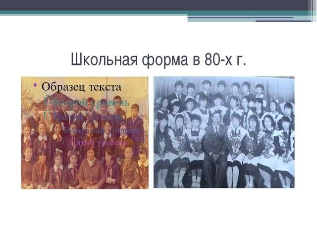 Школьная форма в 80-х г.