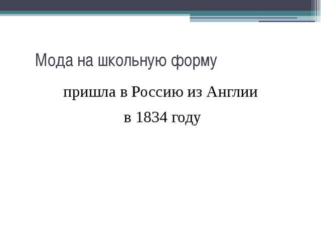 Мода на школьную форму пришла в Россию из Англии в 1834 году