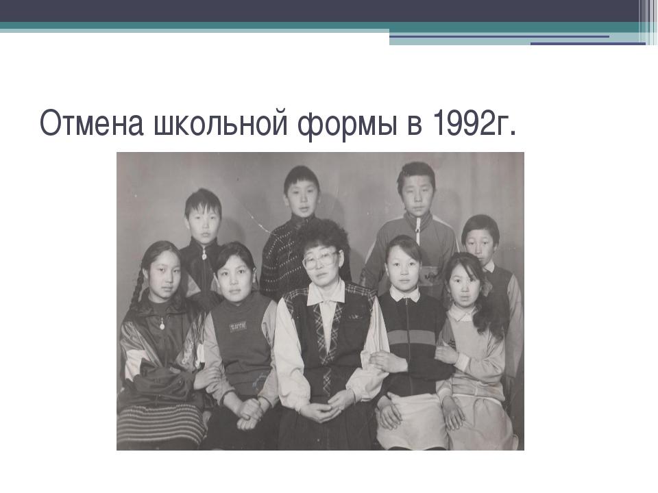 Отмена школьной формы в 1992г.
