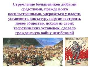 Стремление большевиков любыми средствами, прежде всего насильственными, удерж