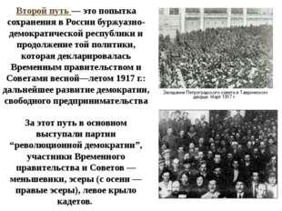 Второй путь — это попытка сохранения в России буржуазно-демократической респу