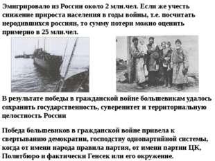 Эмигрировало из России около 2 млн.чел. Если же учесть снижение прироста насе