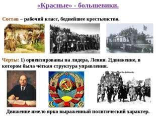 «Красные» - большевики. Состав – рабочий класс, беднейшее крестьянство. Черты