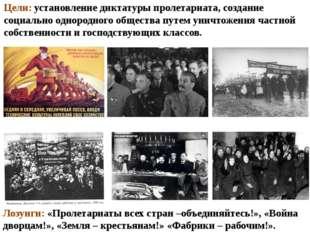 Лозунги: «Пролетариаты всех стран –объединяйтесь!», «Война дворцам!», «Земля