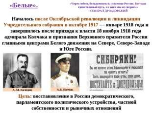 «Белые». Началось после Октябрьской революции и ликвидации Учредительного соб
