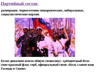 Партийный состав разнороден: черносотенно-монархические, либеральные, социали