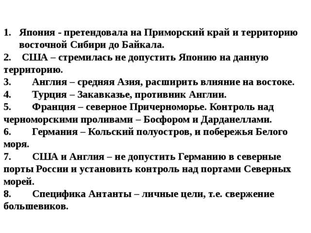Япония - претендовала на Приморский край и территорию восточной Сибири до Ба...