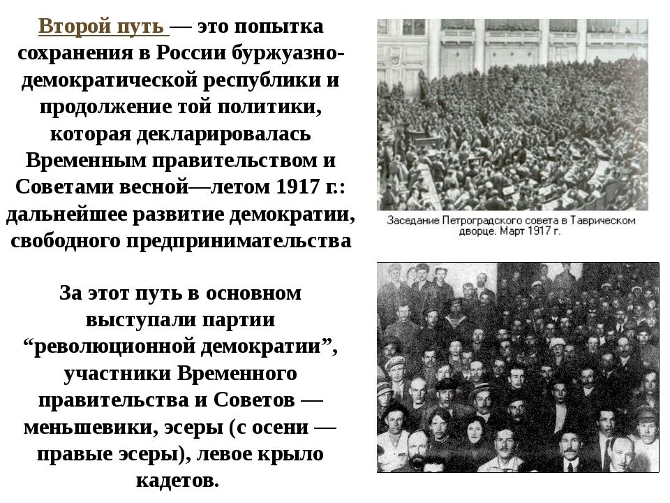 Второй путь — это попытка сохранения в России буржуазно-демократической респу...