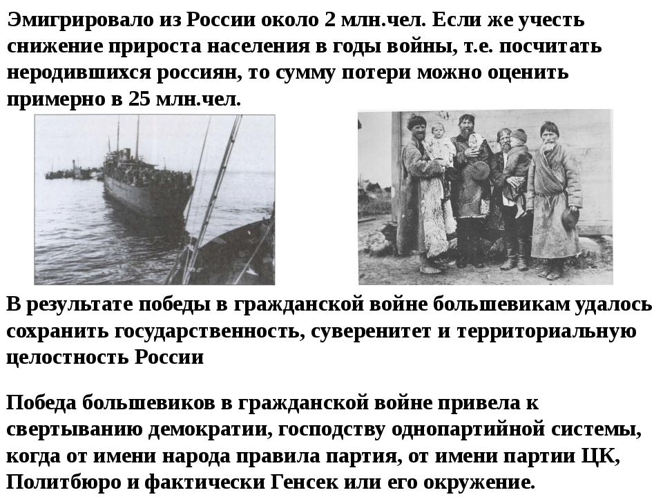 Эмигрировало из России около 2 млн.чел. Если же учесть снижение прироста насе...