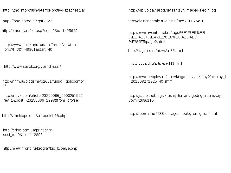 http://2ho.info/krasnyj-terror-protiv-kazachestva/ http://fond-gorod.ru/?p=23...