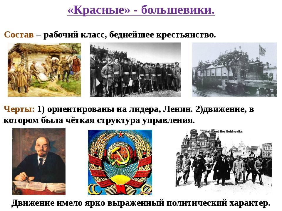 «Красные» - большевики. Состав – рабочий класс, беднейшее крестьянство. Черты...