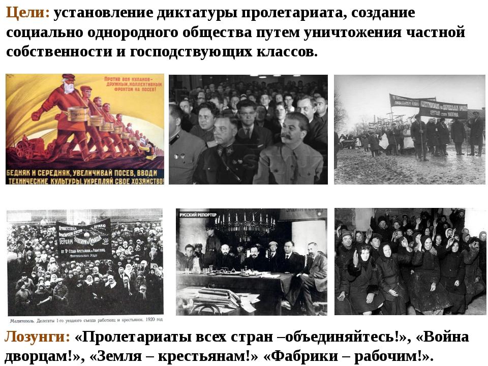 Лозунги: «Пролетариаты всех стран –объединяйтесь!», «Война дворцам!», «Земля...
