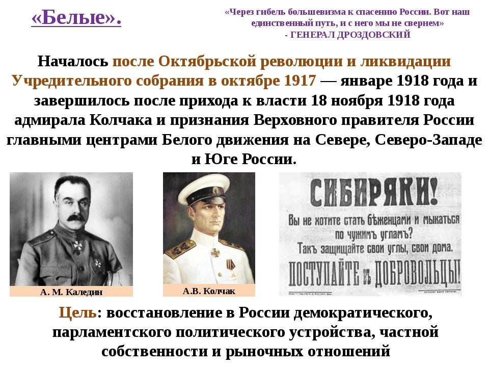 «Белые». Началось после Октябрьской революции и ликвидации Учредительного соб...