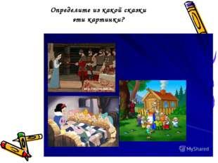 Определите из какой сказки эти картинки?
