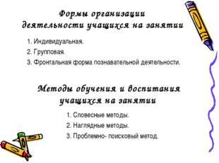 Формы организации деятельности учащихся на занятии 1. Индивидуальная. 2. Груп