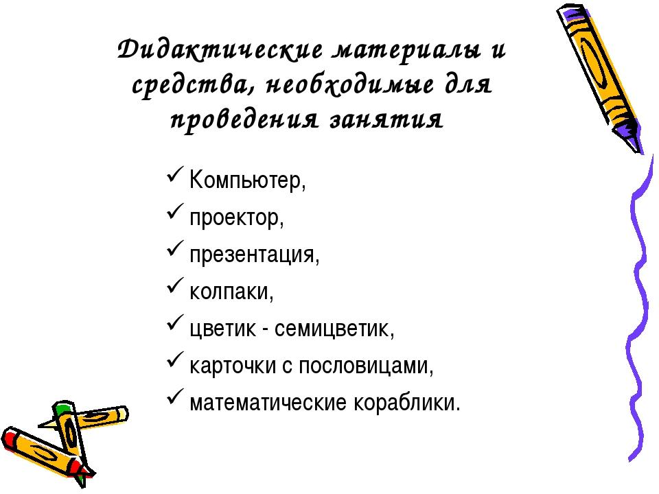 Дидактические материалы и средства, необходимые для проведения занятия Компью...