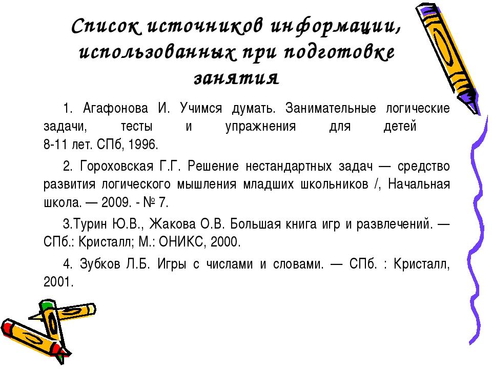 Список источников информации, использованных при подготовке занятия 1. Агафон...