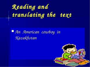 Reading and translating the text An American cowboy in Kazakhstan
