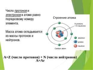 Число протонов и электронов в атоме равно порядковому номеру элемента. Масса