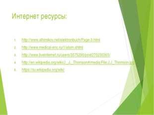 Интернет ресурсы: http://www.alhimikov.net/elektronbuch/Page-3.html http://ww