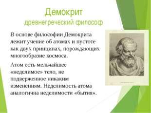 Демокрит древнегреческий философ В основе философии Демокрита лежит учение об