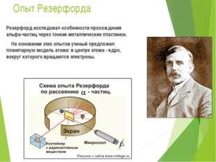 Опыт Резерфорда Резерфорд исследовал особенности прохождения альфа-частиц чер