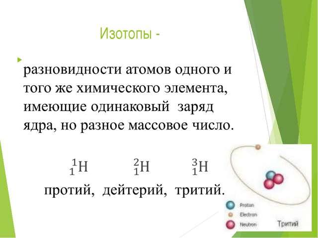 Изотопы -