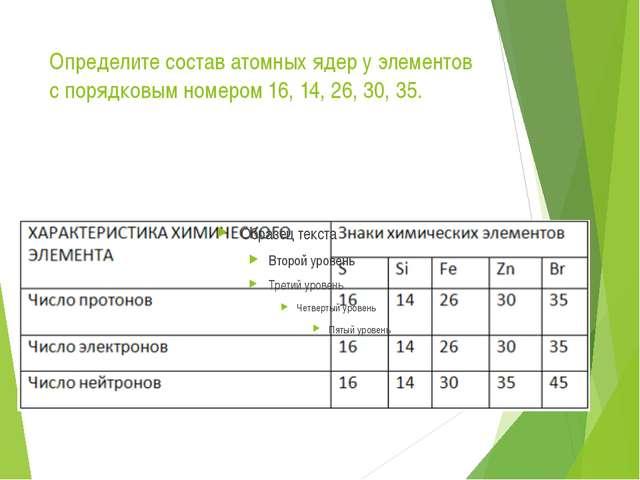 Определите состав атомных ядер у элементов с порядковым номером 16, 14, 26, 3...