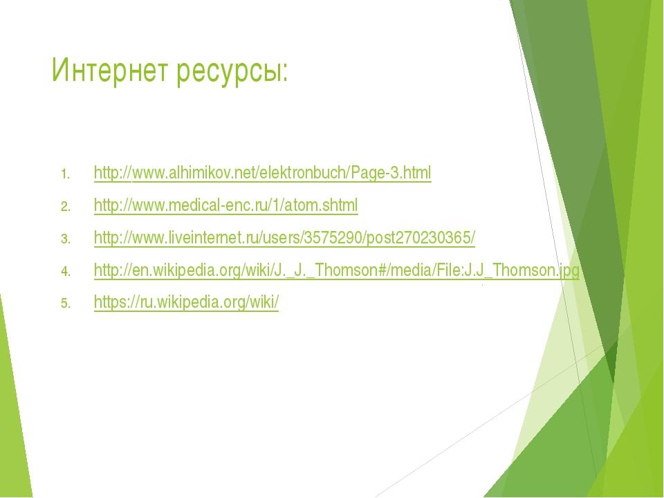 Интернет ресурсы: http://www.alhimikov.net/elektronbuch/Page-3.html http://ww...