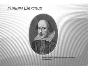 Уильям Шекспир Презентация к уроку литературы в 8 классе Лошманова Т.С