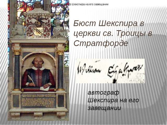 Бюст Шекспира в церкви св. Троицы в Стратфорде Автограф Шекспира на его завещ...