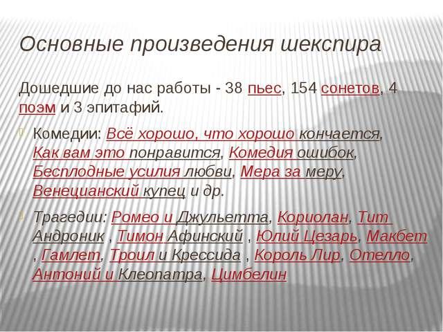 Основные произведения шекспира Дошедшие до нас работы - 38 пьес, 154 сонетов,...
