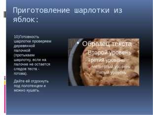 Приготовление шарлотки из яблок: 10)Готовность шарлотки проверяем деревянной