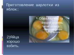 Приготовление шарлотки из яблок: 2)Яйца хорошо взбить.