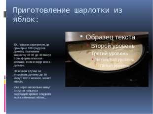 Приготовление шарлотки из яблок: 9)Ставим в разогретую до примерно 180 градус
