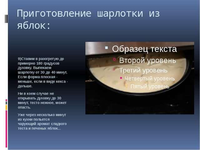Приготовление шарлотки из яблок: 9)Ставим в разогретую до примерно 180 градус...