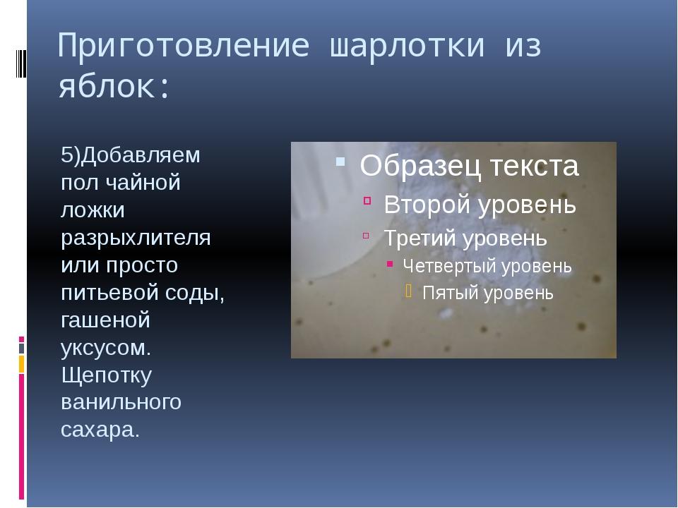 Приготовление шарлотки из яблок: 5)Добавляем пол чайной ложки разрыхлителя ил...