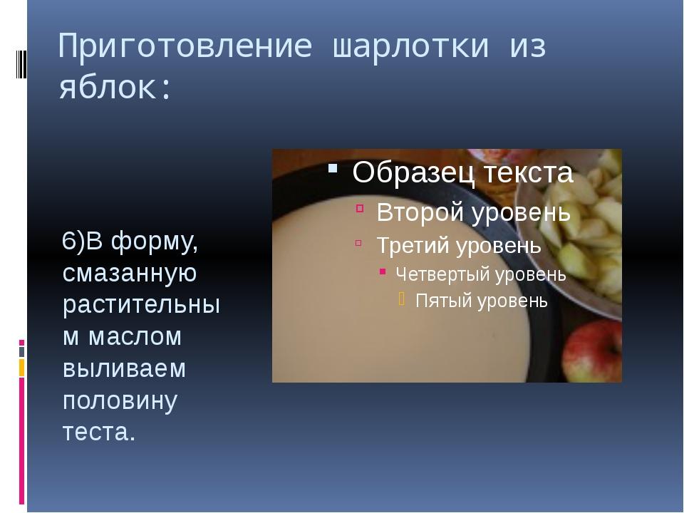 Приготовление шарлотки из яблок: 6)В форму, смазанную растительным маслом выл...